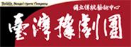 臺灣豫劇團 logo