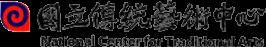 國家傳統藝術中心-logo