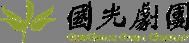 國光劇團 logo