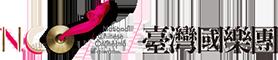 臺灣國樂團 logo